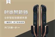 皇迪旗艦新品Q6L超薄IML智能鎖全球發布,引領行業新風尚