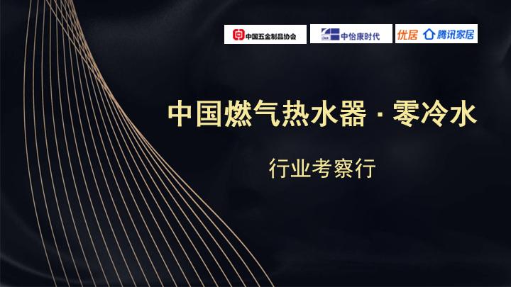 騰訊直播丨中國燃氣熱水器·零冷水行業考察行第一站——走進合勝