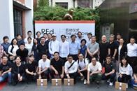 上海家協第二屆R.E.D紅設計展啟動儀式暨上海國際創意城市智庫講壇成功舉辦