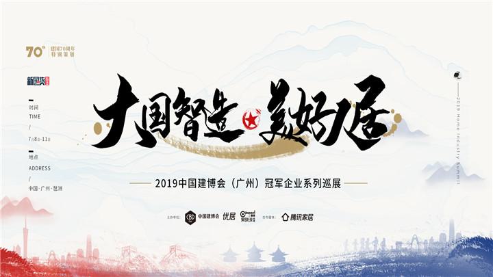 騰訊直播 | 2019中國建博會(廣州)冠軍企業系列巡展