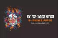 """雙虎""""7.21 超級品牌日"""" 【全屋爆品節】引爆夏季促銷"""
