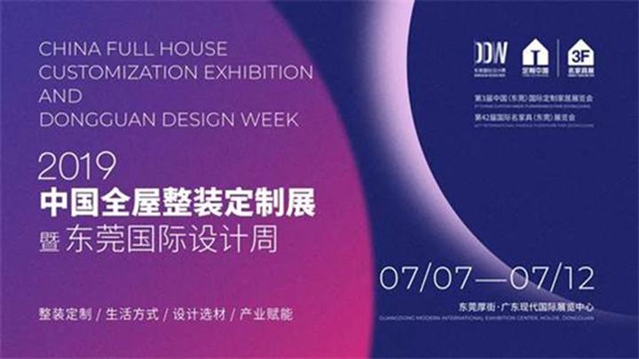 视频直播 | 2019中国全屋整装定制展暨东莞国际设计周开幕仪式