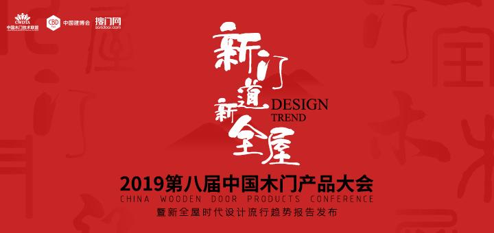 视频直播丨2019第八届中国木门产品大会