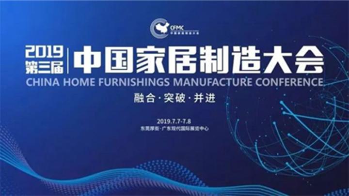 视频直播 | 2019第三届中国家居制造大会