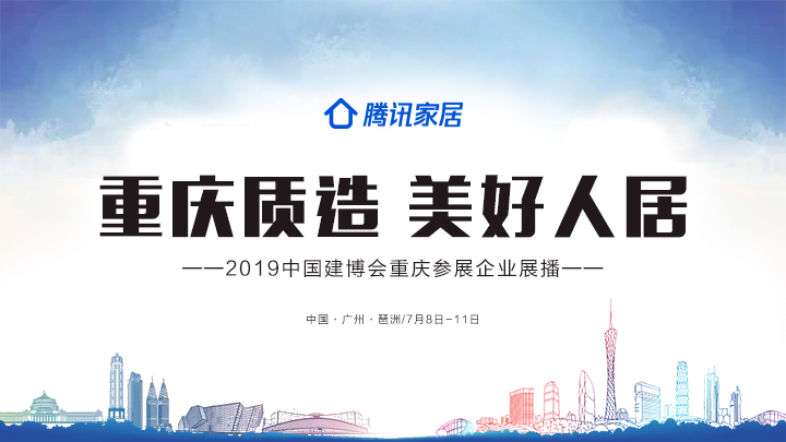 【現場直播】重慶質造,美好人居——2019中國建博會重慶參展企業展播
