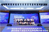 2019第四届中国大定制家居营销发展论坛成功举办