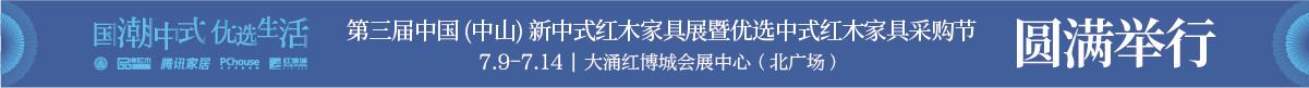 第三届新中式红木家具展