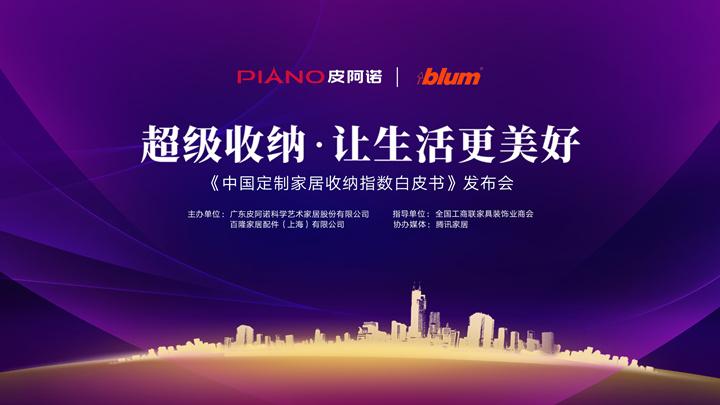 视频直播 | 《中国定制家居收纳指数白皮书》发布会