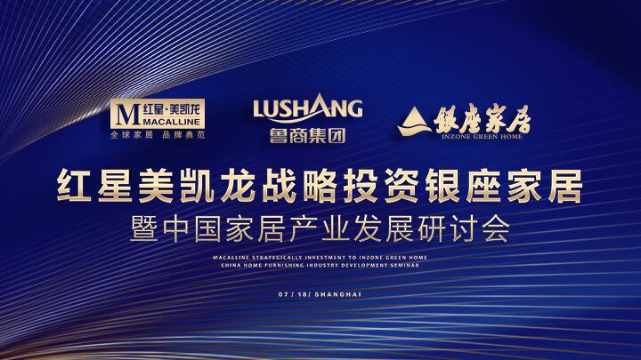 腾讯直播 | 红星美凯龙战略投资银座家居暨中国家居产业发展研讨会