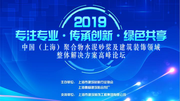 腾讯直播 | 2019中国(上海)聚合物水泥砂浆及建筑装饰领域整体解决方案高峰论坛