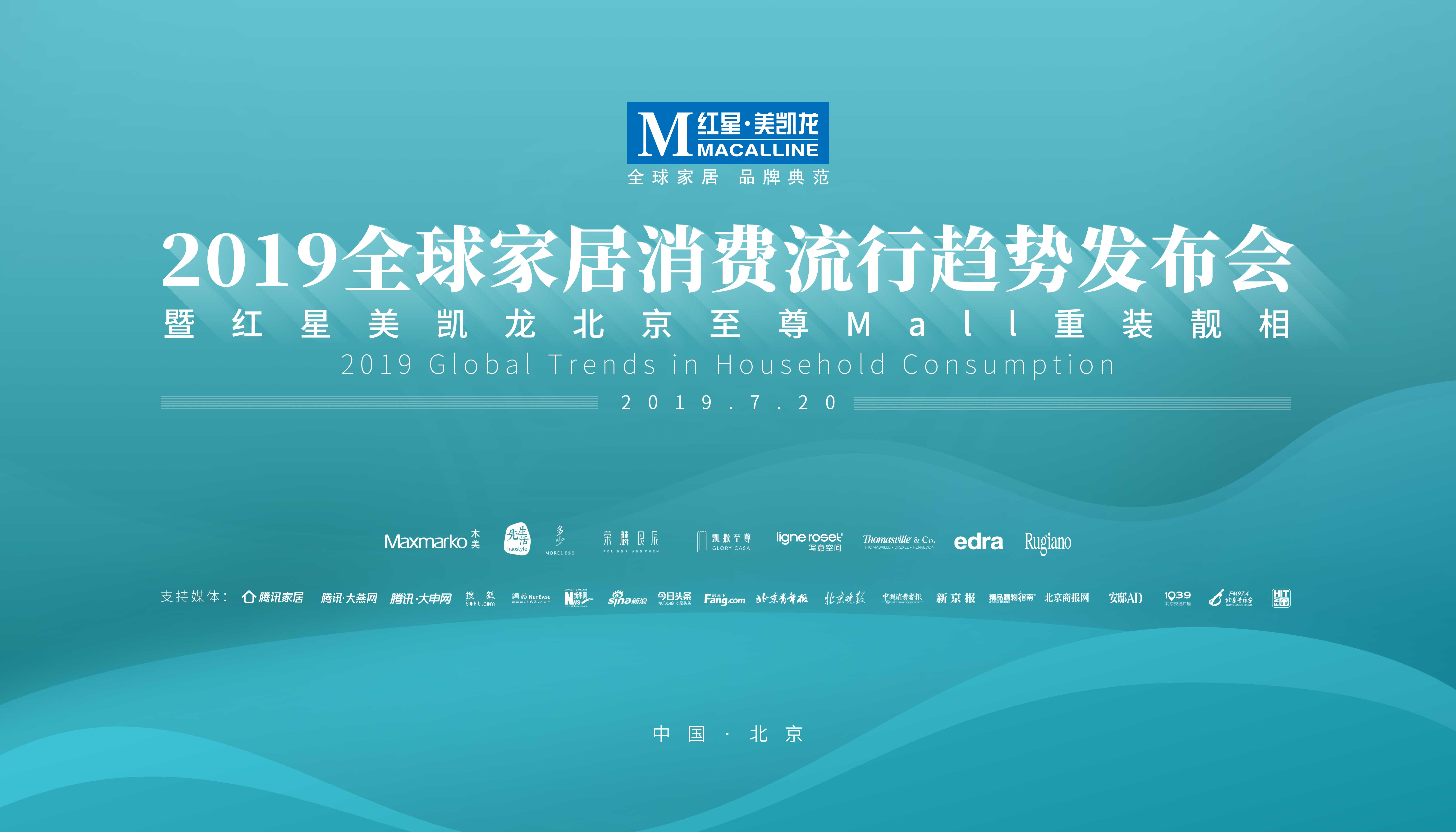 视频直播 | 2019全球家居消费流行趋势发布会即将于北京举行