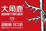 大角鹿全国超耐磨万人pk大赛淮阳站火爆开赛