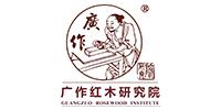 广作红木研究院