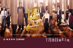 电影《匠心》上映:人物原型木雕大师吴腾飞 在一笔一刀中修行悟道