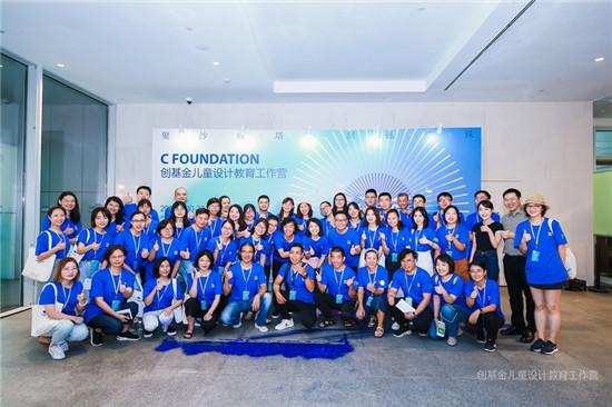 为公益赋能,创基金儿童设计教育工作营正式开营!