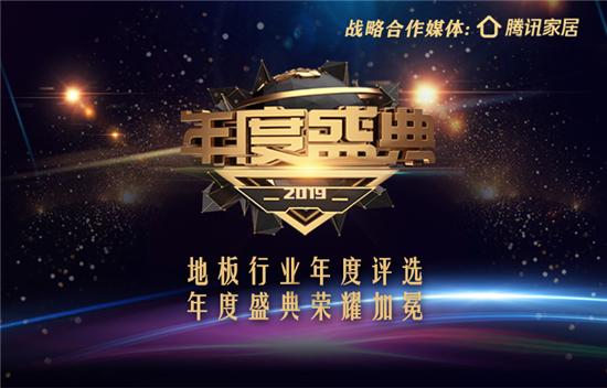 再战辉煌  优居2019年度品牌评选启幕线上票选正式启动!