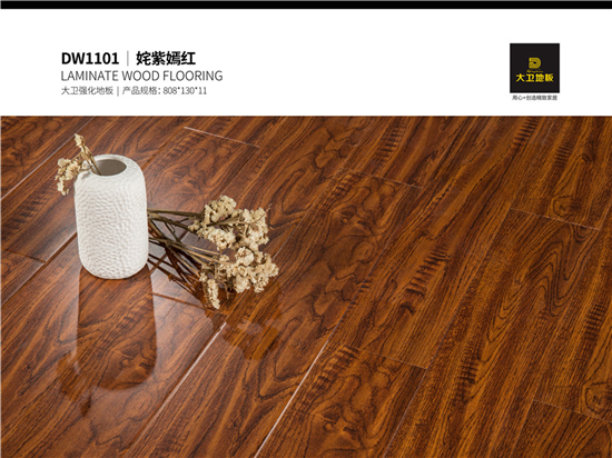 高端品质丨大卫地板悦动系列 享家居新时尚