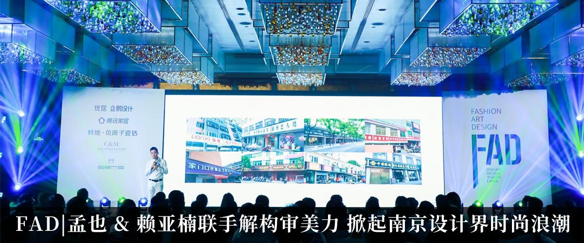 孟也 & 赖亚楠联手解构审美力 掀起南京设计界时尚浪潮