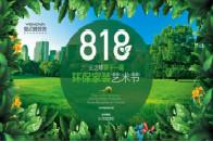 從裝修環保到入住環保!業之峰第十一屆環保家裝藝術節來啦