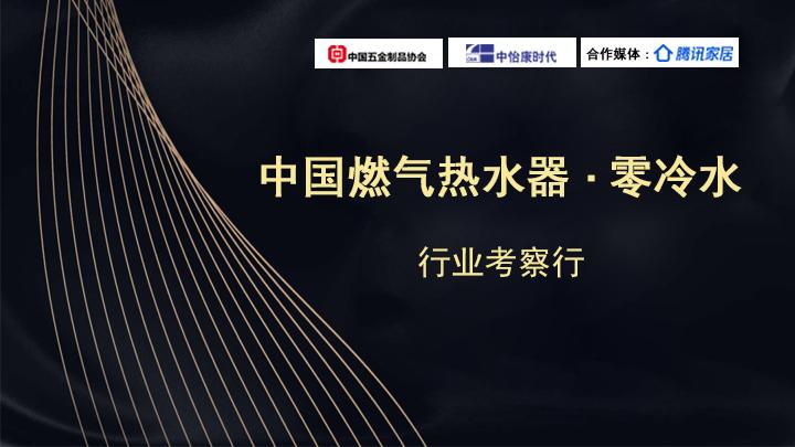 騰訊直播丨中國燃氣熱水器·零冷水行業考察行——走進前鋒