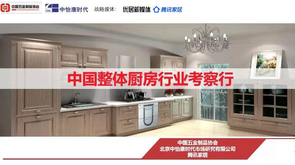 腾讯直播丨中国整体廚房行业考察行——走进丽博