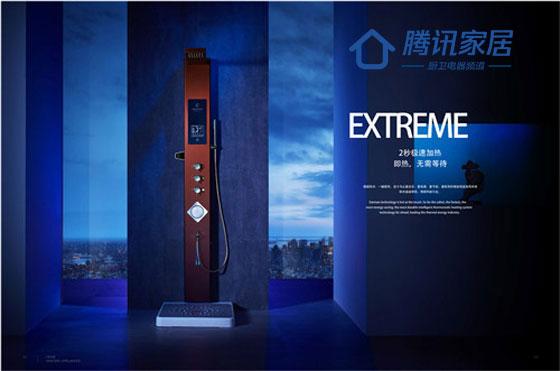 欧帝洁艺术集成热水器,强势打造全方位的品牌影响力