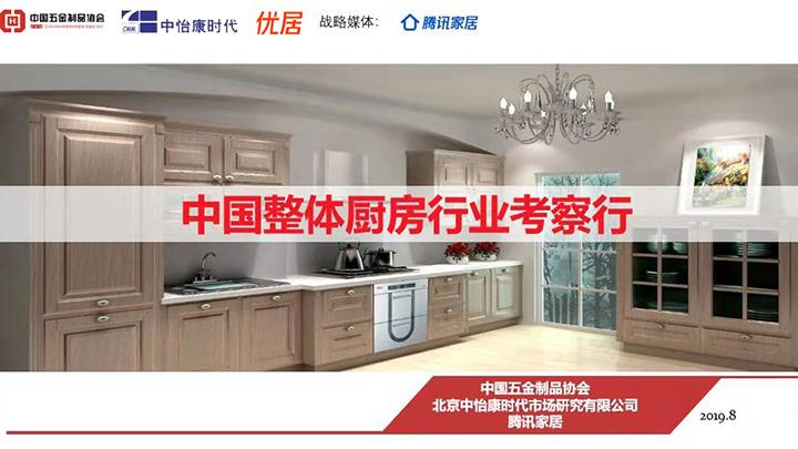 腾讯直播丨中国整体廚房行业考察行——走进金牌
