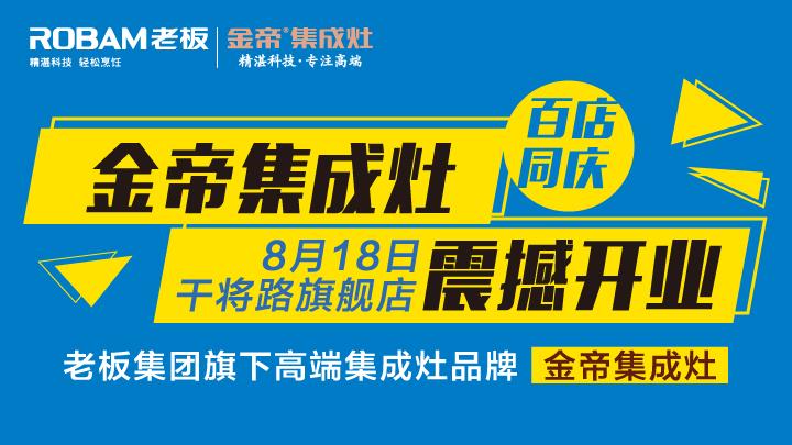 腾讯直播丨金帝集成竈干将路旗舰店818震撼开业,百店同庆 !