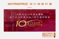 預告丨金堂獎2019全球啓動盛典9月于西安舉行