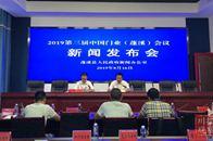 5大版块活动齐上阵 2019第三届中国门业(蓬溪)会议将于8月下旬举行