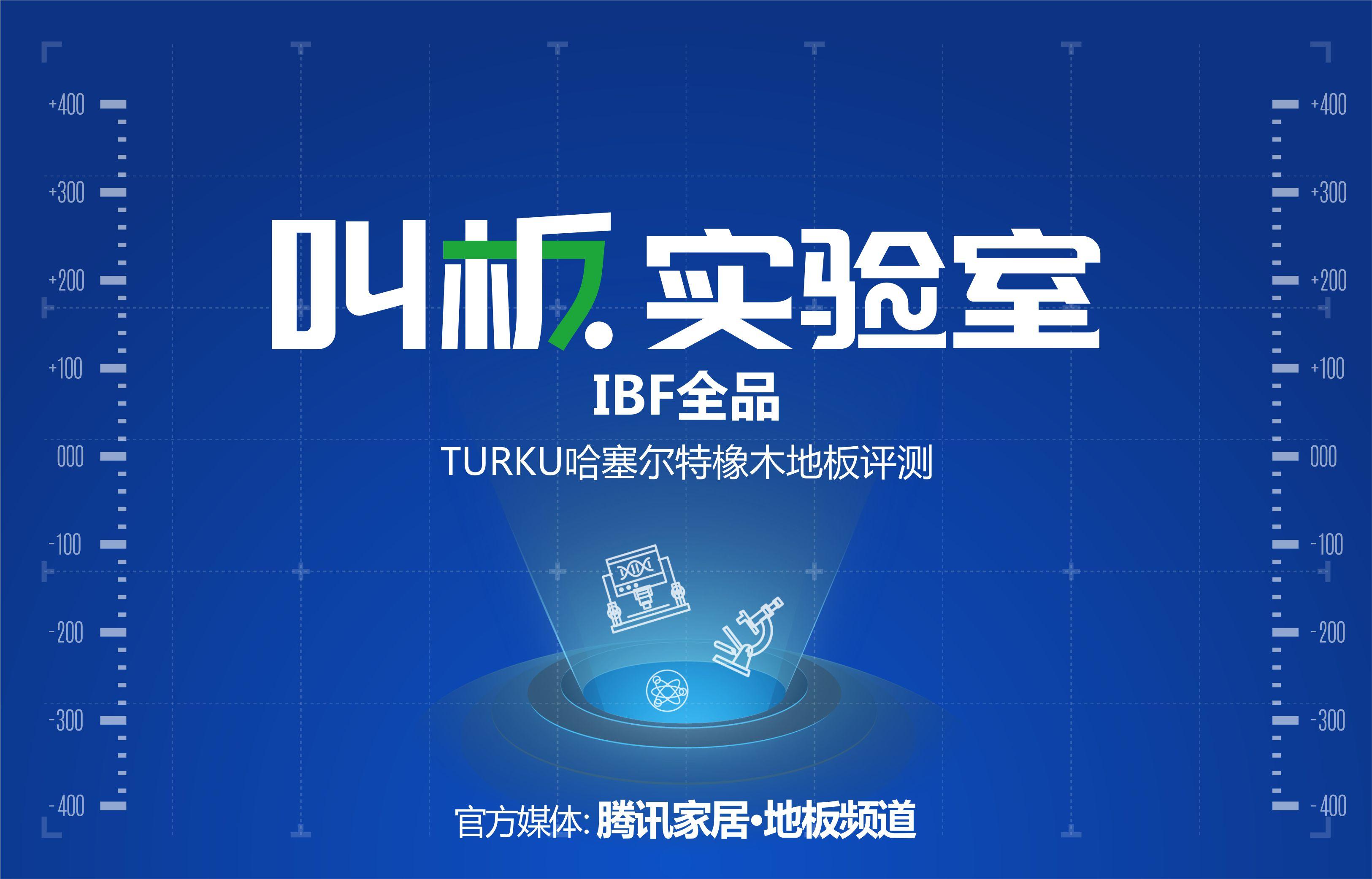 叫板實驗室|IBF全品TURKU哈塞爾特橡木地板評測