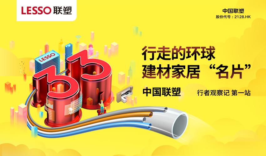 """走進中國聯塑,行走的環球建材家居""""名片"""""""