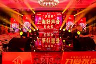 """爲愛發聲,聲入人心——第二屆滬佳杯""""上海好聲音""""總決賽圓滿落幕"""