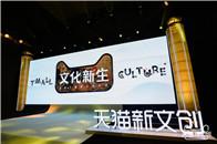 UCCA亮相首屆天貓新文創生態大會榮獲兩項新文創大獎