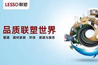 用心与生活对话,中国联塑质造美好生活