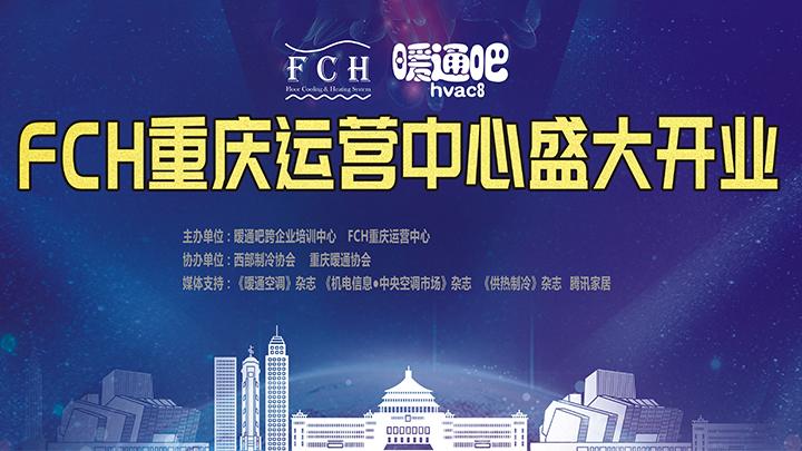 腾讯直播||FCH重庆运营中心盛大开业