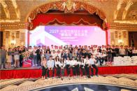 """2019中国空间设计大赛""""鹏鼎奖""""颁奖典礼在佛山盛大举行"""