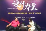 远东神华杨占江:渠道造就消费升级 打造新零售家居市场