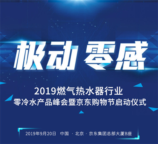 极动·零感 | 9.20 共赴一场零冷水燃气热水器行业的盛会