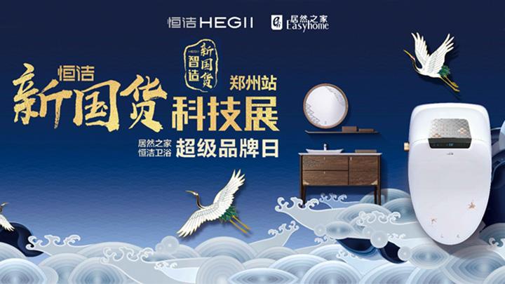 腾讯直播 | 恒洁新国货科技展-郑州站启动仪式