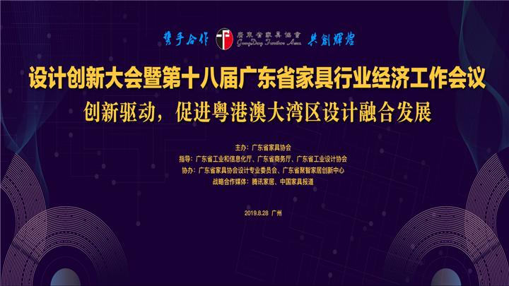 腾讯直播 | 设计创新大会暨第十八届广东省家具行业经济工作会议