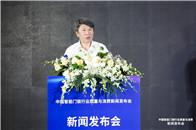 畢智濤:以標準為引領 推動智能鎖行業高質量發展