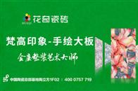 花奇瓷砖:特色瓷砖品牌的发展边界是由点到面的升级