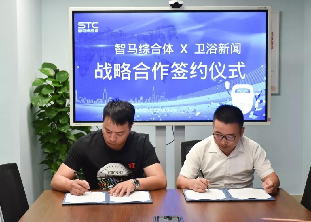 卫浴新闻与智马综合体达成战略合作,共同推动中国智能产业的发展!