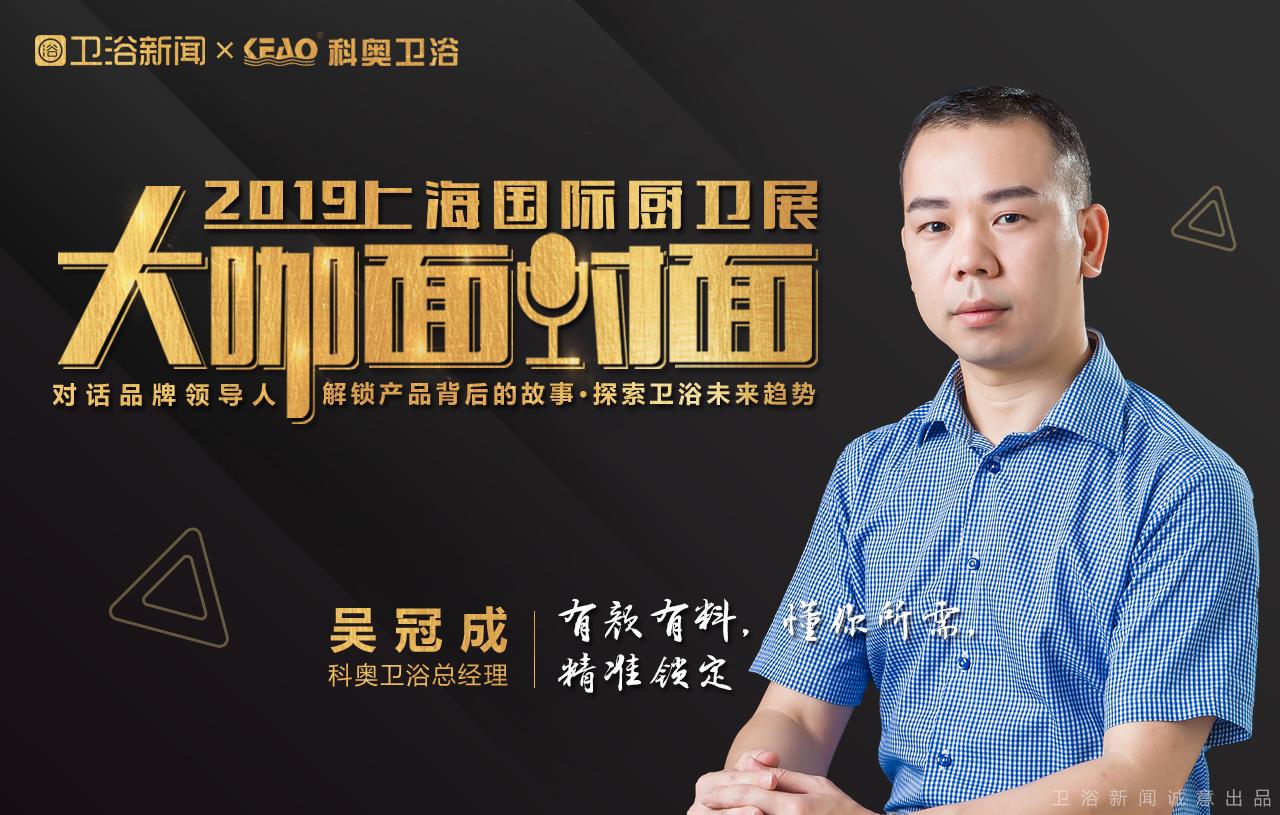 科奥卫浴总经理吴冠成:专注浴室柜高端定制,多维度打造浴室精品