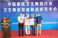 """""""中国建筑卫生陶瓷行业卫生陶瓷智能制造研究中心""""挂牌成立"""