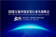 2019第五届中国家装行业实战峰会通知