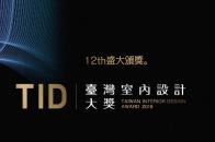 2019台湾室内设计大奖 首次不分类金奖呈现设计跨界多样性