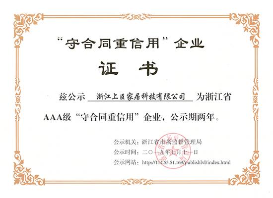 """荣耀再袭,上臣公司获得浙江省AAA级""""守合同重信用""""企业"""