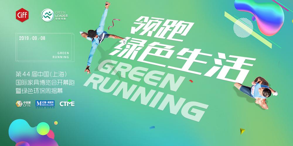 腾讯直播 | 第44届中国(上海)国际家具博览会开幕跑暨绿色环保周揭幕